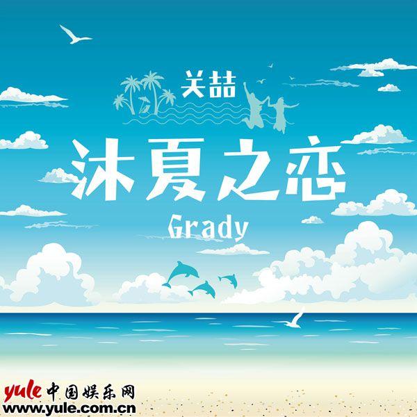 关喆全新单曲沐夏之恋清凉来袭动感旋律纪念青春回忆