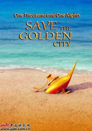 河山影业联手好莱坞海外团队最强3D动漫巨作一千零一夜之拯救黄金城重磅来袭